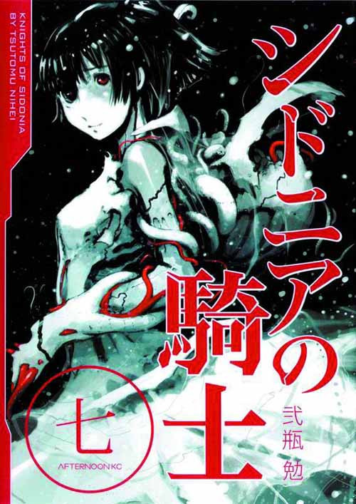 Knights Of Sidonia Graphic Novel GN Vol 07 -- DEC131313