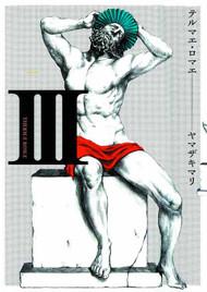 Thermae Romae HC Vol 03 (Mature Readers) -- DEC131364