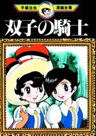 Tezuka Twin Knight Graphic Novel GN Vol 01 -- DEC132121