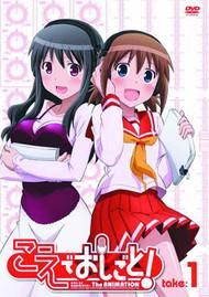 Koe De Oshigoto DVD (Mature Readers) -- DEC132358