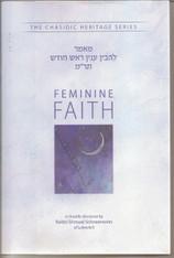 Chasidic Heritage Series | Feminine Faith