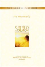 Chasidic Heritage Series | Oneness In Creation
