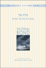 Chasidic Heritage Series | The Eternal Bond