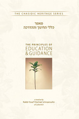 Chasidic Heritage Series   The Principles Of Education And Guidance