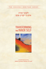 Chasidic Heritage Series | Transforming the Inner Self