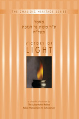Chasidic Heritage Series | Victory of Light - Ner Chanukah