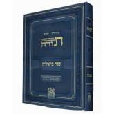 Chumash, Gutnick edition   Hebrew   Bamidbar