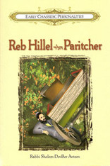 Early Chassidic  Personalities | 4 | Reb Hillel Paritcher