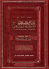 Haggadah | Gutnick Edition | Ashkenaz