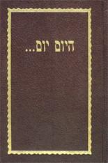 Hayom Yom with English translation | Med.