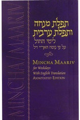 Mincha uMaariv | Annotated English
