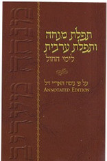 Mincha uMaariv | Annotated Hebrew