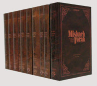 Rambam Hebrew/ English | 31 vols.