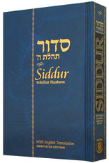Siddur | Annotated English, Large
