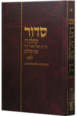 Siddur | Annotated Hebrew, Ex Large