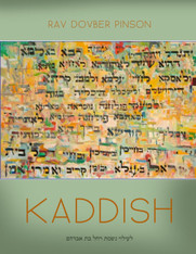 The Mystery of Kaddish | D Pinson