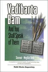 Vedibarta Bam | Shavuot - Megillat Ruth