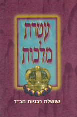 Ateres Malchus | Rebbetzins of Chabad
