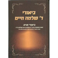 Biurei R' Shlomo Chaim on Tanya
