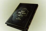 Chumash Ohr Menachem | 1