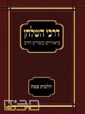 Darkei HaShulchan | Hilchos Pesach