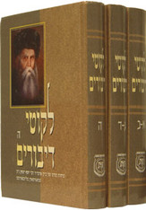 Likkutei Dibburim | Hebrew