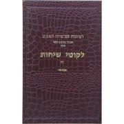 Likkutei Sichos | Geulah uMoshiach | 5 vols.