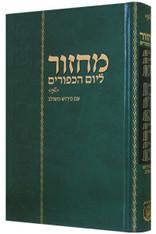Machzor Yom Kippur Im Pirush Meshulav