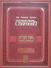 Chumash, Gutnick edition | large | Devorim
