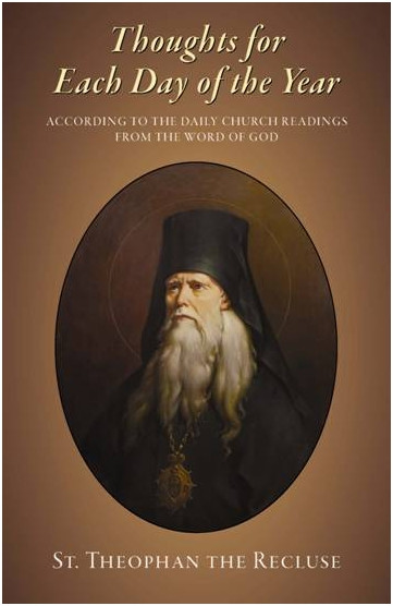 Thoughts for Each Day of the Year- Saint Theophan the Recluse