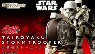 Meisho Movie Realization Taikoyaku Storm Trooper Action Figure