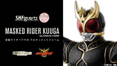 BANDAI S.H.Figuarts Kamen Masked Rider KUUGA Ultimate Form Action ...