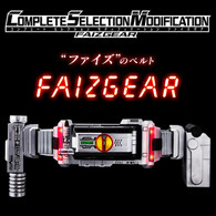 COMPLETE SELECTION MODIFICATION FAIZGEAR Belt CSM Set
