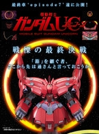 HGUC 1/144 Neo Zeong Expansion Effects unit Psycho Shard