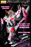 MG 1/100 Full Armor Unicorn Gundam Red Ver Plastic Model Kit