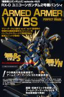 PG 1/60 Expansion Unit Armed Armer VN/BS