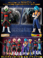 "HG Dragon Ball Super ""Future"" Trunks Edition A&B SET"
