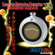 DragonBall Complete Selection Animation DRAGONRADAR CSA