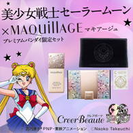 Pretty Guardian Sailor Moon x Shiseido Maquillage Premium BANDAI Limited Set