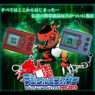 Digital Monster ver.20th (Digimon 20th Anniversary Edition) ( JUL 2017 )