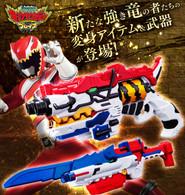 Zyuden Sentai Kyoryuger Gabugaburivolver & Gabugaburicalibur Set