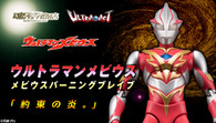 BANDAI Premium ULTRA-ACT Ultraman Mebius Burning Brave