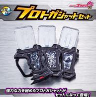 Kamen Masked Rider Exe Protaga Shut Set