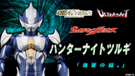 BANDAI Premium ULTRA-ACT Ultraman Hunter Knight Tsurugi