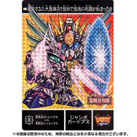 SD Gundam Gaiden Revival Jumbo Carddass Selection BOX