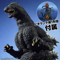 Toho 30cm Series Godzilla(1989) Limited Light Up Ver. PVC Figure (Completed)