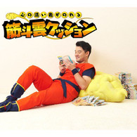 DragonBall Kintoun Cushion