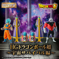 HG Dragon Ball Super Space Survival Set ( DEC 2017 )