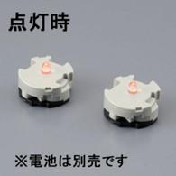 Gundam Model LED 2 units ( RED )