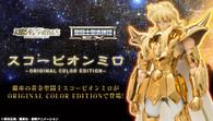 BANDAI Saint Seiya Cloth Myth EX Scorpio Milo ORIGINAL COLOR EDITION